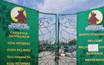 Посетители навредили животным в зоопарке Барнаула